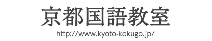 株式会社 京都国語教室